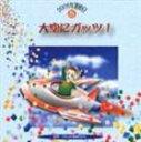 [CD] 2006年運動会...