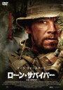 DVD 【おトク値 】 ローン サバイバー DVD