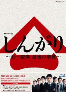[Blu-ray] 連続ドラマW しんがり 〜山一證券 最後の聖戦〜 Blu-ray BOX