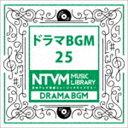 日本テレビ音楽 ミュージックライブラリー 〜ドラマ BGM 25 [CD]