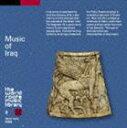 [CD] ザ・ワールド ルーツ ミュージック ライブラリー 3: イラクの音楽