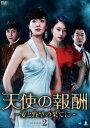 [DVD] 天使の報酬 〜愛と野望の果てに〜 DVD-BOX2
