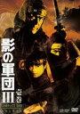 [DVD] 影の軍団3 COMPLETE DVD 壱巻(初回生産限定)