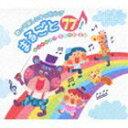 [CD] 歌って楽しいキッズソング まるごと77!〜ヒットソング・童謡・季節の歌〜