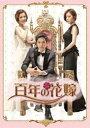 百年の花嫁 韓国未放送シーン追加特別版 Blu-ray BOX1 [Blu-ray]