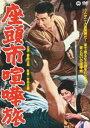 [DVD] 座頭市喧嘩旅