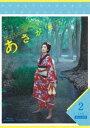 [Blu-ray] 連続テレビ小説 あさが来た 完全版 ブルーレイBOX2