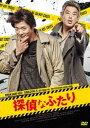 [DVD] 探偵なふたり