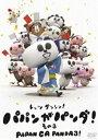[DVD] パパンがパンダ! その3