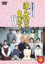 [DVD] �n�鐢�Ԃ͋S���� �p�[�g1 BOX2