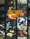 樂天商城 - 鉄人28号 Blu-ray BOX(初回限定版) [Blu-ray]