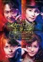 ミュージカル シャーロック ホームズ ~アンダーソン家の秘密~ [DVD]