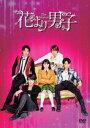 [DVD] 花より男子 The Musical