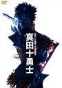 [DVD] 日本テレビ開局六十年特別舞台『真田十勇士』(2014年上演版)