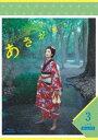 [Blu-ray] 連続テレビ小説 あさが来た 完全版 ブルーレイBOX3