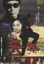 [DVD] 英二