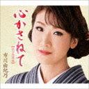 [CD] 市川由紀乃/心かさねて【秋の感謝盤】