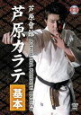 [DVD] 芦原會館 芦原カラテ 基本