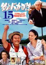 [DVD] 釣りバカ日誌 15