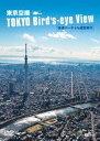 [DVD] シンフォレストDVD 東京空撮 快適バーチャル遊覧飛行 TOKYO Bird's-eye...