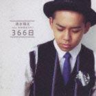 [CD] 清水翔太 feat.仲宗根泉(HY)/366日(通常盤)