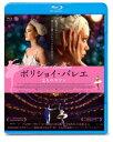 ボリショイ・バレエ 2人のスワン Blu-ray [Blu-ray]