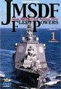 [DVD] JMSDF FLEET POWERS1-YOKOSUKA- <FLEET POWER SERIES> 海上自衛隊の防衛力1?横須賀?