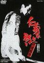 [DVD] 仁義なき戦い 代理戦争(期間限定) ※再発売