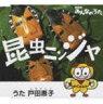 [CD] 戸田恵子/昆虫ニンジャ