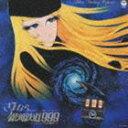 [CD] 東海林修(音楽)/交響詩 さよなら銀河鉄道999(生産限定盤/HQCD)