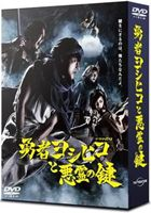 [DVD] 勇者ヨシヒコと悪霊の鍵 DVD BOX...:guruguru-ds:10462709