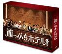 崖っぷちホテル! Blu-ray BOX [Blu-ray]