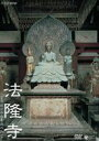 [DVD] NHK-DVD 法隆寺 〜守り継がれた奇跡の伽藍