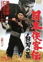 [DVD] 日本侠客伝 白刃の盃
