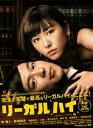[DVD] リーガルハイ 2ndシーズン 完全版 DVD-BOX