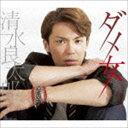 [CD] 清水良太郎/ダメ女