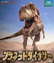 [Blu-ray] プラネット・ダイナソー BBCオリジナル完全版 Blu-ray