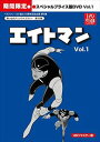 想い出のアニメライブラリー 第33集 エイトマン HDリマスター スペシャルプライス版DVD vol.1<期間限定> [DVD]
