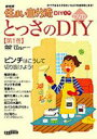 楽天ぐるぐる王国DS 楽天市場店[DVD] NHK住まい自分流 とっさのDIY 1