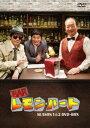 [DVD] BARレモン・ハート SEASON1&2 DVD-BOX
