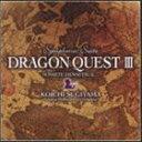 [CD] すぎやまこういち(cond)/交響組曲 ドラゴンクエストIII そして伝説へ…