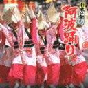 [CD] 日本の祭り 阿波踊り
