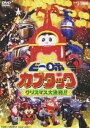[DVD] ビーロボカブタック クリスマス大決戦!!