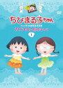 ちびまる子ちゃんアニメ化30周年記念企画「さくらももこ原作まつり」1 [DVD]