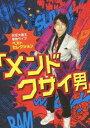 [DVD] 古坂大魔王 単独ライブ ベストセレクション【メンドクサイ男】