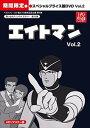 想い出のアニメライブラリー 第33集 エイトマン HDリマスター スペシャルプライス版DVD vol.2<期間限定> [DVD]
