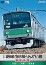 [DVD] 川越線・埼京線・りんかい線直通快速 川越〜大崎〜新木場