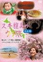 [DVD] 久本雅美のウラ旅【青森編】