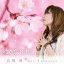 [CD] 高崎舞/始終の桜(CD+DVD)