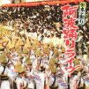 [CD] 日本の祭り 阿波踊りライヴ